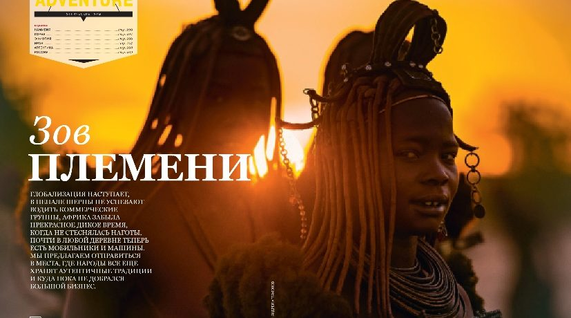 Зов Племени. Статья Холопова А.И. в журнале National Geographic Traveler. Апрель 2014